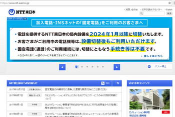 ntt東日本の注意喚起.jpg