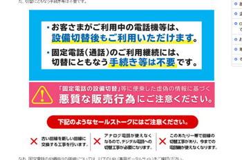 ntt東日本の注意喚起2.jpg